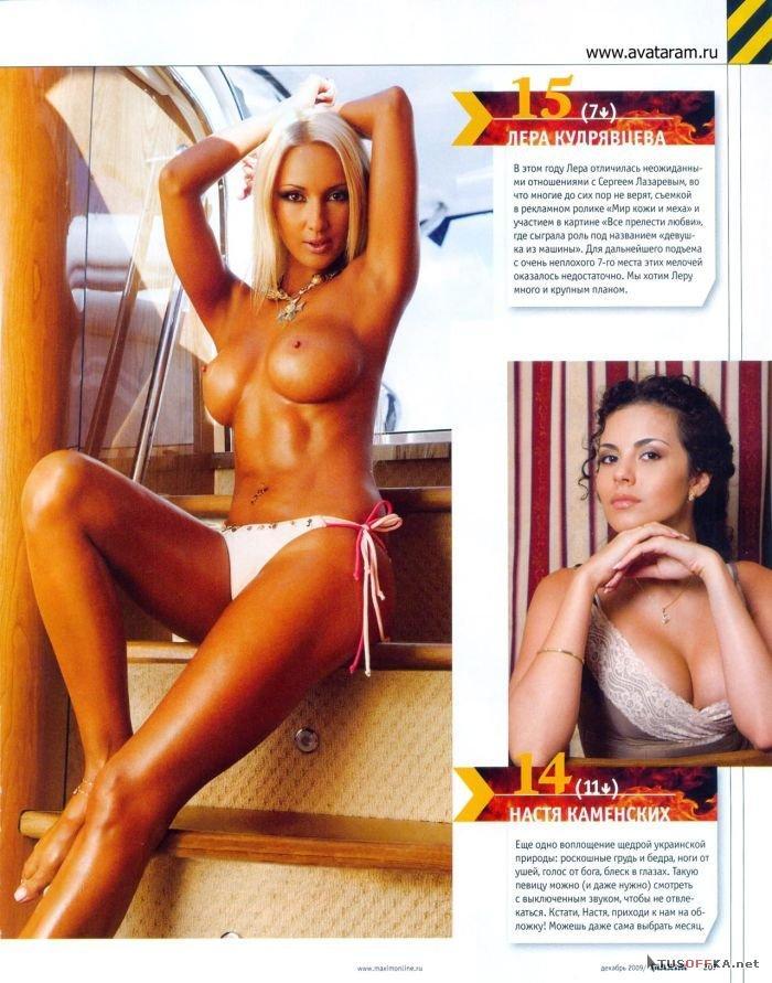 Девушки из журнала максим голые